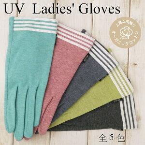 オーガニックコットン100%UVカット手袋五本指タイプスマホ対応