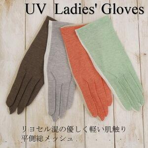 リヨセル混平側総メッシュUVカット手袋ショート丈五本指タイプ