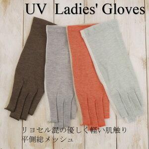 リヨセル混平側総メッシュUVカット手袋ショート丈指切りタイプ