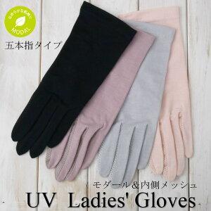 モダール混平側総メッシュUVカット手袋ショート丈五本指タイプ