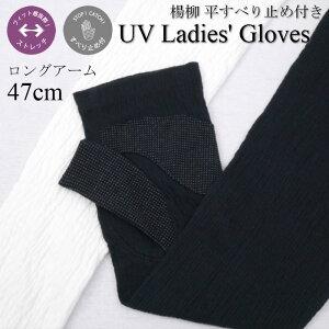 UVカット楊柳ロング丈アーム手袋すべり止め付き