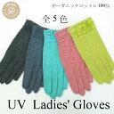 オーガニックコットン100%UVカット手袋 ショート丈五本指 タッチパネル対応
