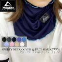 紫外線対策!UVカットスポーツネックガード&フェイスカバー(2WAY)