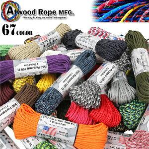 【ミリタリーコード】【パラシュートコード 】【ロープ】【パラコード】【ATWOOD ROPE MFG. ア...