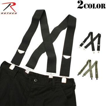 【20%OFFクーポン対象】ROTHCO ロスコ Camo Pants Suspenders パンツ サスペンダー 2色 オシャレアイテムとして大活躍のサスペンダー ミリタリー、アウトドアアイテムの老舗ブランド ROTHCO社製で、機能性、耐久性に優れたサスペンダー《WIP03》
