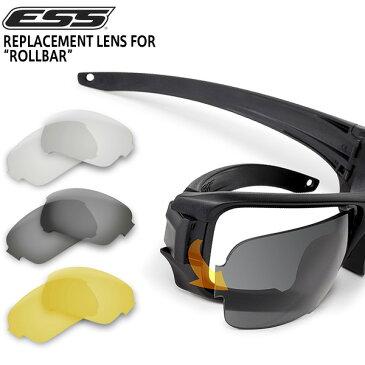 【20%OFFクーポン対象】ESS イーエスエス ROLLBAR 専用 交換用レンズ 3色 ミリタリーサングラス アイウエア オークリー サバゲー メンズ メガネ【Sx】