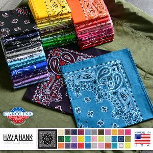 HAV-A-HANK ハバハンク MADE IN U.S.A. ペイズリーバンダナ 34色 【B】 自作マスクに最適! バンダナマスク《WIP03》【So】