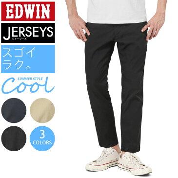 【15%OFFクーポン対象】EDWIN エドウィン ERK33A ジャージーズ チノ ストレート アンクルパンツ