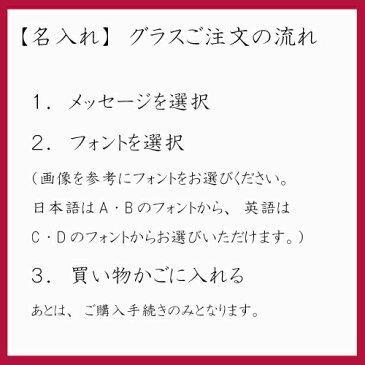 【生涯補償】【名入れ】生涯を添い遂げるグラス ROCKタンブラー クリア / ワイヤードビーンズ / 木箱入り 日本製 / ギフト プレゼント 誕生日 結婚祝い 引き出物