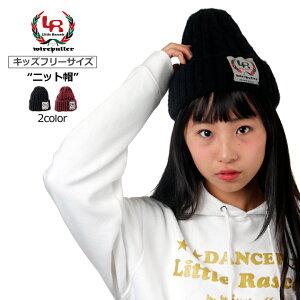 Little Rascals リトルラスカルズ ニット帽 LRNC-001 全2色 キッズフリーサイズ