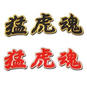 オリジナル応援ユニフォームで差をつけろ!【プロ野球 阪神タイガースグッズ】猛虎魂ワッペン...