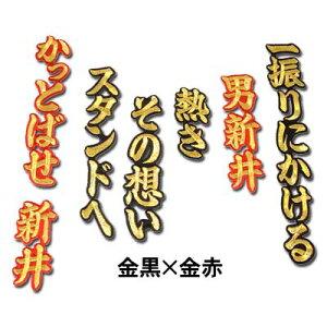 オリジナル応援ユニフォームで差をつけろ!新井貴浩ヒッティングマーチ(応援歌)ワッペン!一...
