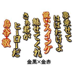 オリジナル応援ユニフォームで差をつけろ!鳥谷敬ヒッティングマーチ(応援歌)ワッペン!一生...