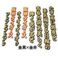 【阪神タイガースグッズ】六甲おろしワッペン1番(大)