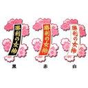 【プロ野球 阪神タイガースグッズ】「勝利の女神」桜短冊ワッペンの商品画像