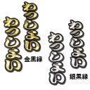 【プロ野球 阪神タイガースグッズ】文字ワッペン「わっしょい わっしょい」の商品画像