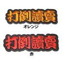 【プロ野球 阪神タイガースグッズ】文字ワッペン「打倒讀賣」の商品画像