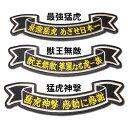 【プロ野球 阪神タイガースグッズ】黒リボン型 文字ワッペンの商品画像