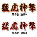 【プロ野球 阪神タイガースグッズ】猛虎神撃(影)ワッペンの商品画像