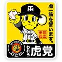 【プロ野球 阪神タイガースグッズ】われら虎党アイロンワッペンの商品画像
