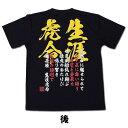 【プロ野球 阪神タイガースグッズ】生涯虎命Tシャツの商品画像