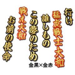 オリジナル応援ユニフォームで差をつけろ!大和 ヒッティングマーチ(応援歌)ワッペン!一生...