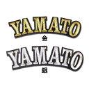 【プロ野球 横浜DeNAベイスターズグッズ】YAMATO大和 ローマ字ワッペンの商品画像