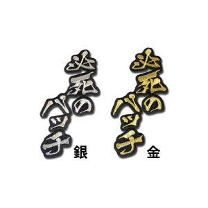 オリジナル応援ユニフォームで差をつけろ!一生虎キチ宣言!【プロ野球 阪神タイガースグッズ...