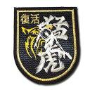 【プロ野球 阪神タイガースグッズ】復活猛虎ワッペンの商品画像