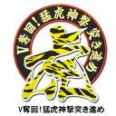 【プロ野球 阪神タイガースグッズ】アーチ虎ワッペンの商品画像