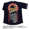 刺繍ユニフォーム「伏せ虎」熱狂と興奮1948年復刻X