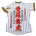 オリジナル刺繍ユニフォーム「愛羅舞虎」あの感動を今一度復刻版ホームT