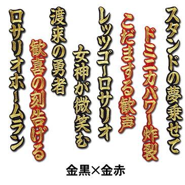 【プロ野球 阪神タイガースグッズ】ロサリオ ヒッティングマーチ(応援歌)ワッペン