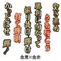 【阪神タイガースグッズ】佐藤輝明ヒッティングマーチ(応援歌)ワッペン