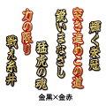 【阪神タイガースグッズ】糸井嘉男ヒッティングマーチ(応援歌)ワッペン