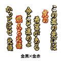 【阪神タイガースグッズ】北條史也ヒッティングマーチ(応援歌)ワッペン