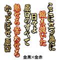 【阪神タイガースグッズ】原口文仁ヒッティングマーチ(応援歌)ワッペン