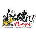 【阪神タイガース】19シーズンロゴ『ぶち破れ』ワッペン