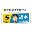 【プロ野球 阪神タイガースグッズ】選手イラストフェイスタオルの商品画像