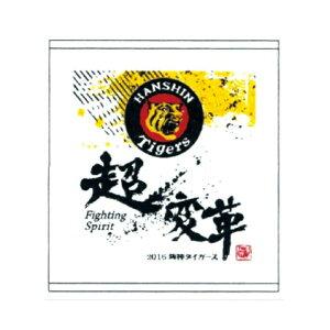 【プロ野球 阪神タイガースグッズ】シーズンロゴハンドタオル