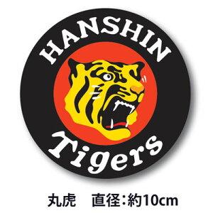 がんばれ阪神タイガース!目指せ日本一!【プロ野球 阪神タイガースグッズ】カーマグネットシート