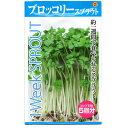 アタリヤ農園 野菜種 スプラウトブロッコリー AM