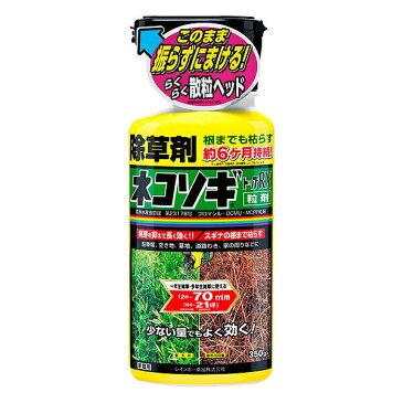 【A】レインボー薬品 除草剤 ネコソギトップRX粒剤 350g