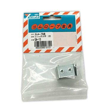 【B】作業用品 ユタカメイク DIY ゴムロープ金具 コの字金具 GA-13