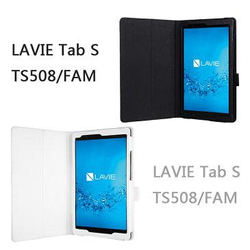 【保護フィルム付】 NEC LAVIE Tab S TS508/FAM PC-TS508FAM 8インチ タブレット 専用 ケース カバー [2017 年 新型] 全10色 ブラック・ホワイト・ダークブルー・スカイブルー・ピンク・ライトピンク・レッド・ブラウン・オレンジ・ゴールド