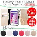 【ストラップ2種付】wisers Samsung サムスン docomo ドコモ Galaxy Feel SC-04J 4.7 インチ スマートフォン スマホ 専用 手帳型 ケース カバー [2017 年 新型] 全6色 ブラック・ホワイト・ダークブルー・ピンク・ローズゴールド・ゴールド