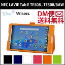 【タッチペン・フィルム付】 wisers NEC LAVIE Tab E 8インチ タブレット [2015 年 新型] 専用設計ケース 専用カバー 対象機種: TE508/BAW (PC-TE508BAW) ビジネス向けモデル THY-A0SD17028 全6色 ブラック・ダークブルー・ホワイト・ピンク・オレンジ・グリーン