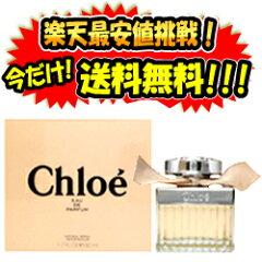 クロエ CHLOE 香水5,250円以上送料無料!ポイント最大26倍!送料無料!!! クロエ CHLOE 香水 ...