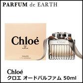 クロエ オードパルファム 50ml EDP SP クロエ 香水 レディース CHLOE【あす楽対応_14時まで】【EARTH】
