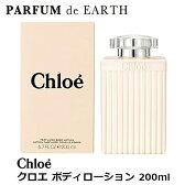 【クロエ】クロエ ボディローション 200ml【あす楽対応_14時まで】【香水 メンズ レディース 多数取扱中】【EARTH】